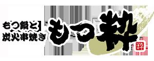 奈良県奈良市【もつ鍋と炭火串焼きもつ粋JR奈良駅前店】公式HP