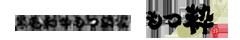 奈良県奈良市新大宮【もつ粋 新大宮本店】公式HP